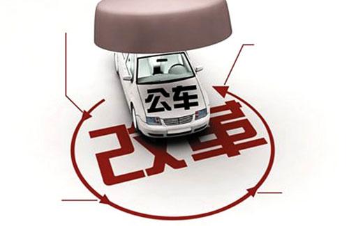 买车or租车 公车改革和购车压力催生租车热