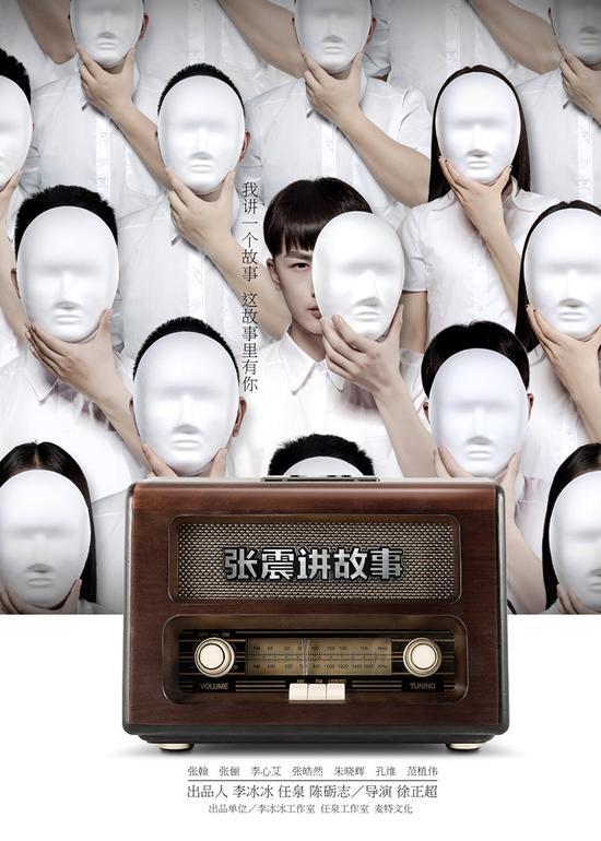 《张震讲故事》主海报