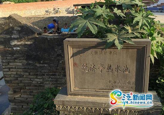 5月13日,人们在三亚崖州古迹之一的既济亭热水池洗澡。(三亚新闻网记者 沙晓峰 摄)
