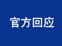 哈尔滨铁路公安局回应:民警开枪属正当履行职务