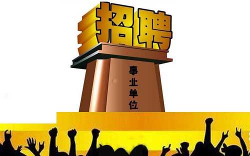 2016年广州市水务局事业单位招聘公告