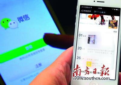 """社交网络上""""晒""""照片很有可能带来财产和人身安全隐患。南方日报记者 王良珏 摄"""