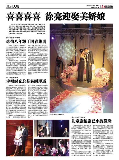 徐亮5月9日在北京完婚
