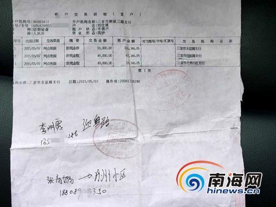 银行的取款明细单,骗子先后两次取走9.8万元(三亚新闻网记者 刘丽萍 摄)