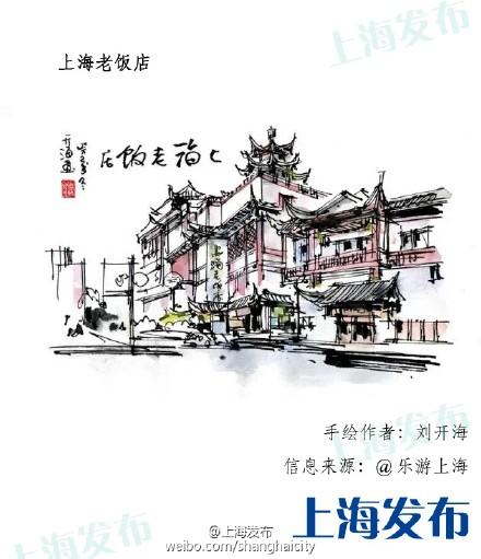 建筑师手绘上海地标建筑