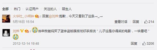 刘烨三年前的微博回复