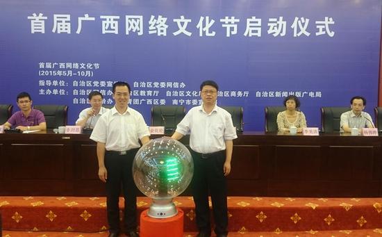 新闻频道 南宁 > 正文    5月18日下午,首届广西网络文化节启动仪式在图片
