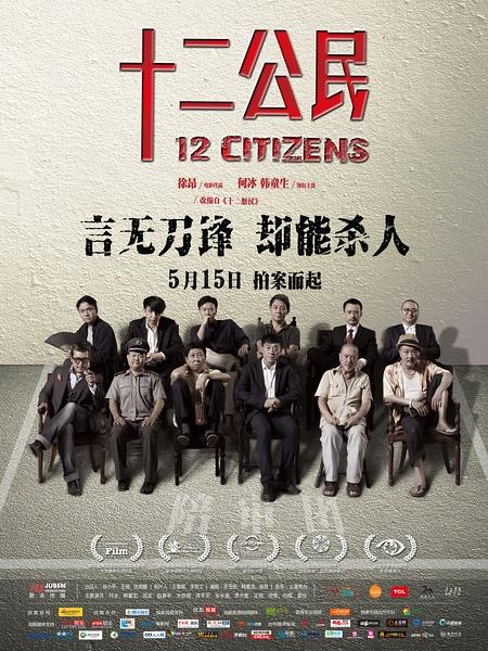 《十二百姓》海报