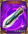 灭天紫光剑
