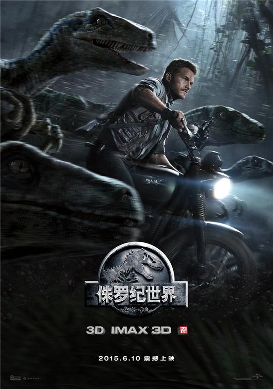 《侏罗纪世界》人物海报
