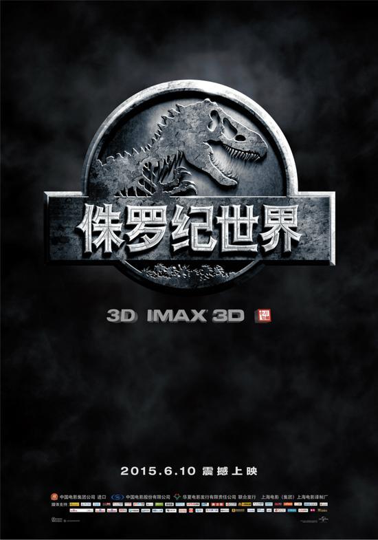 《侏罗纪世界》中国正式海报