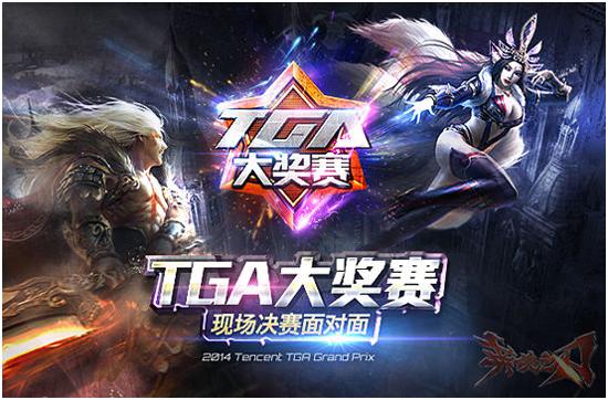 图1:《英魂之刃》再度受邀TGA大奖赛
