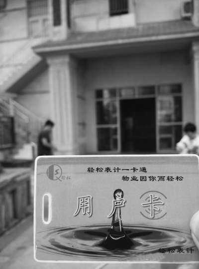 碧水名城小区住户买电用的卡
