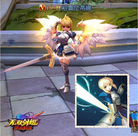 图2:Saber版无双剑姬