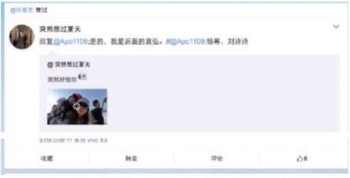 """张歆艺点赞""""爱袁弘""""的微博"""