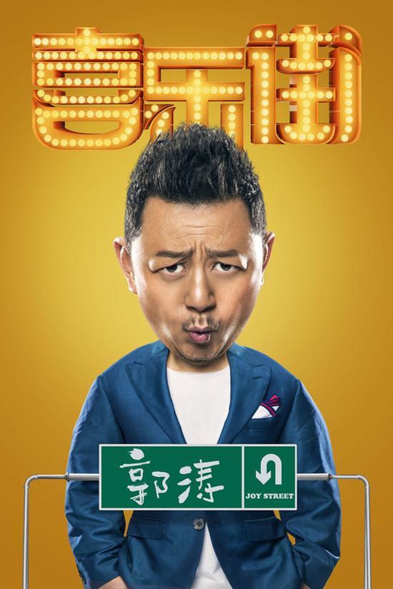 郭涛加盟央视《喜乐街》第二季