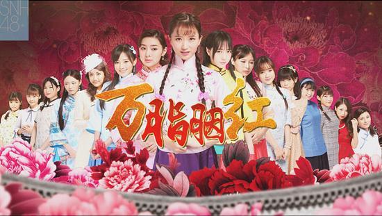 SNH48将拍《万脂胭红》
