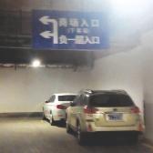 ▲海口火车东站地下停车场标志清晰