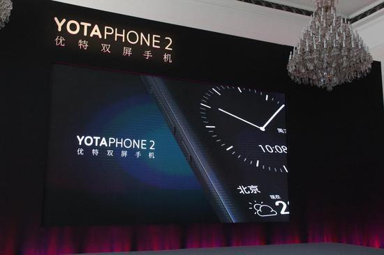 YOTAPHONE 2手机中国发布