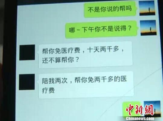 图为女患者提供的仪征市中医院男医生暧昧微信。 视频截图