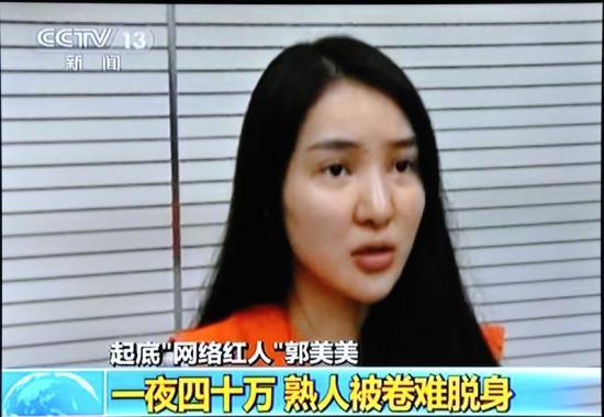 郭美美被抓后接受采访(资料图)