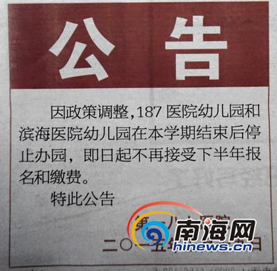 第一八七医院接上级通知,被要求停止任何形式的合作、承包办学后,决定停办187医院幼儿园、滨海医院幼儿园