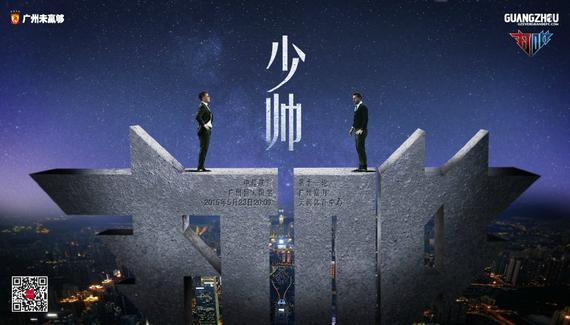 恒大发布战富力海报:广州德比看少帅对决(图)