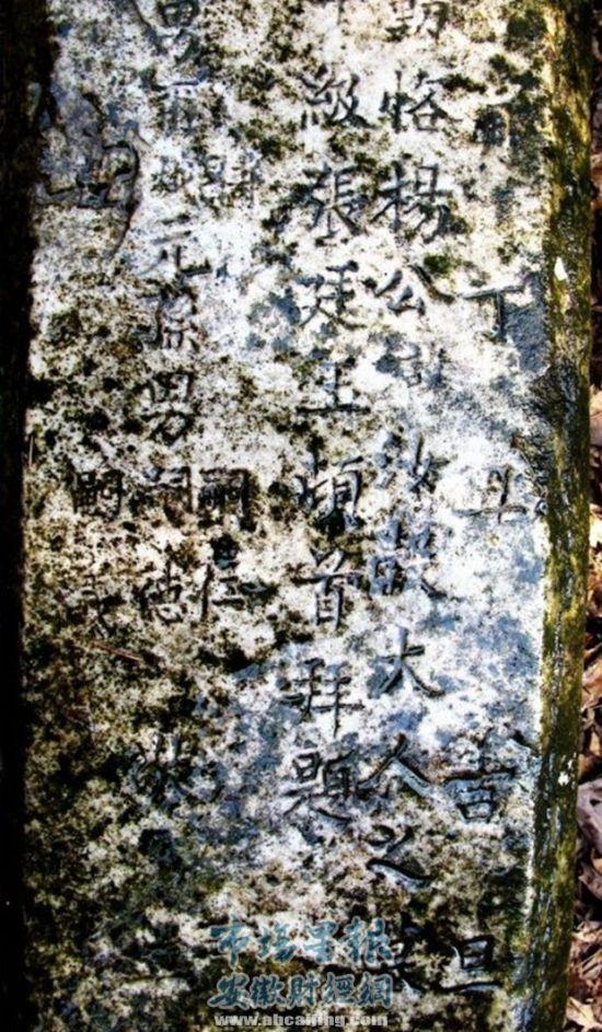 石碑上的字迹仍清晰可见