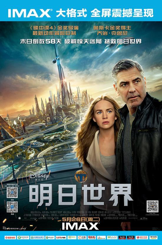 IMAX《明日全球》竖版海报