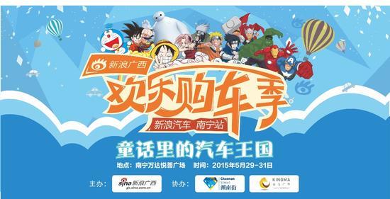 新浪广西童话车展5月29日-31日隆重开启