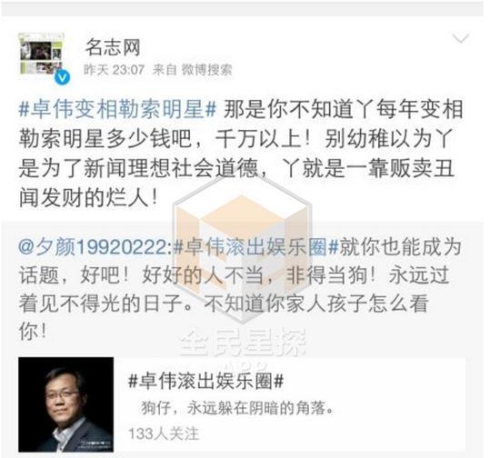 风行工作室列证据称汪峰宣传团队所属公司污蔑卓伟