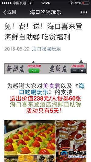 """""""海口喜来登海鲜自助餐免费送""""的信息在微信朋友圈广泛传播。"""