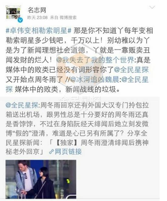 风行工作室列证据称汪峰宣传团队所属公司污蔑卓伟勒索明星
