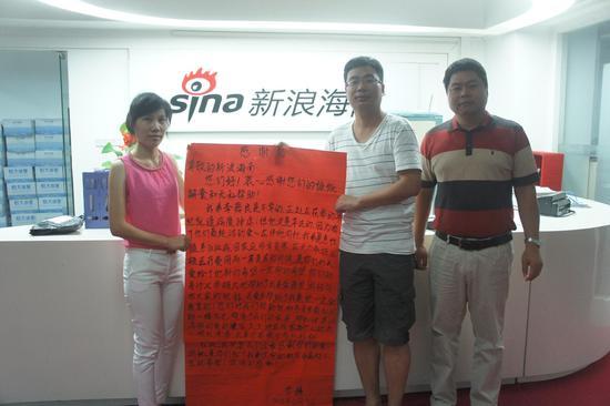 李嘉良姐姐李艳(左一)通过本网对社会各界表示感谢