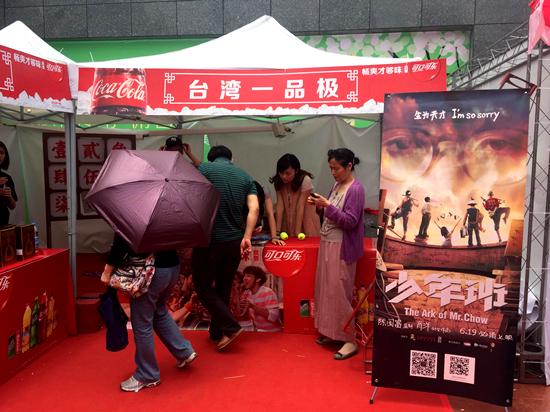 品台湾美食玩《少年班》主题游戏赢好礼_新浪艺术美食街图片