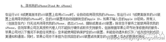 (来自苹果官方网站iCloud相关条款的截图)