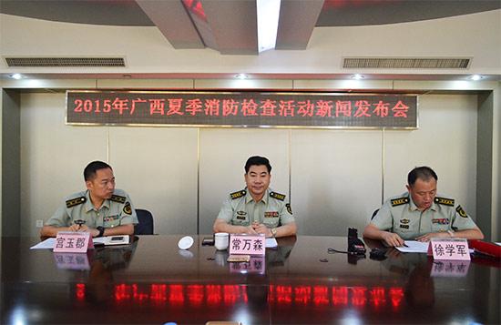 广西召开2015夏季消防检查活动新闻发布会