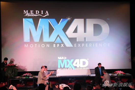MX4D影厅正式启动