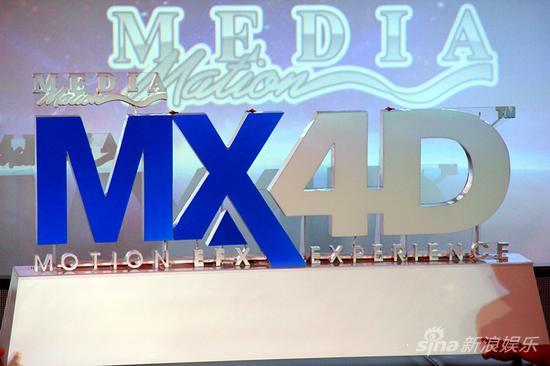 MX4D标志
