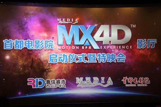 MX4D正式落户首都电影院西单店