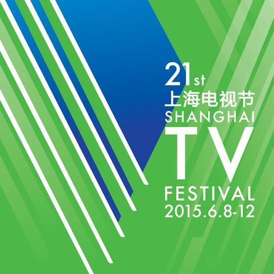 2015上海电视节海报