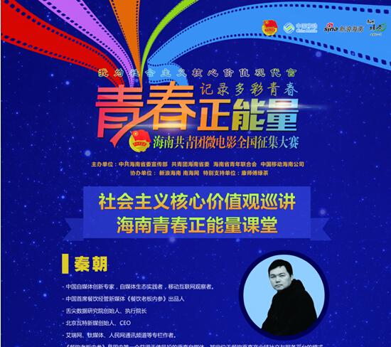 海南青春正能量课堂27日举行