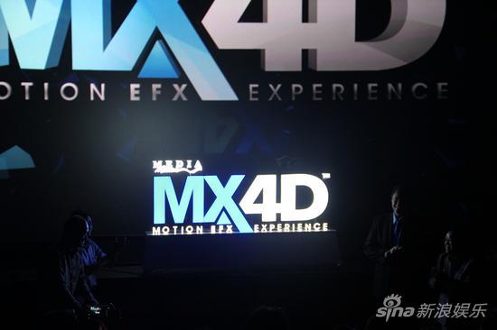 MX4D亮灯仪式