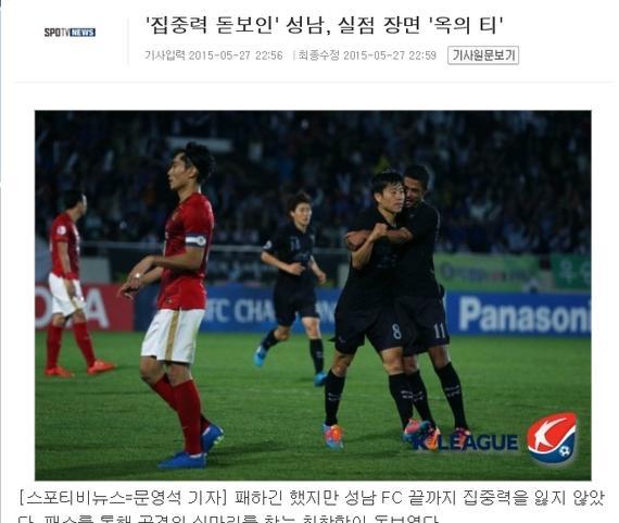 韩媒:城南表现不逊超级恒大 输球因缺运气