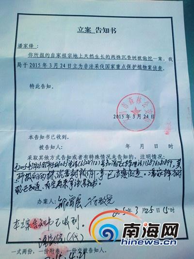 三个月后文昌市森林公安送达的立案告知书(南海网记者刘培远摄)