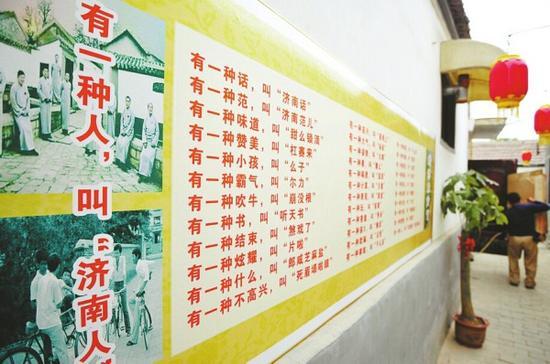 老济南方言文化墙亮相