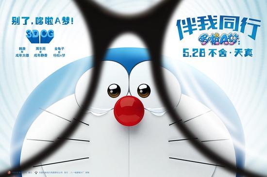 《哆啦A梦:伴我同行》终极海报