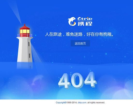 通过百度推广点击进入携程网,页面显示404报错