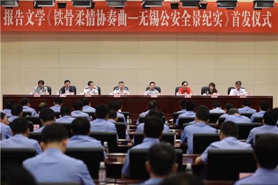 报告文学首发仪式在江苏无锡举行