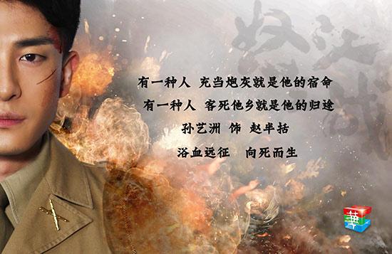 孙艺洲《怒江之战》人物版海报